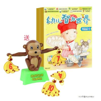 送小猴子数学算法认知理解教具 幼儿智力世界(礼品版)(1年共12期)(杂志订阅)