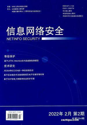 信息网络安全(1年共12期)(杂志订阅)