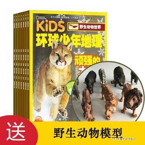 送仿真动物模型   环球少年地理KiDS(与美国国家地理少儿版版权合作)(1年共12期)