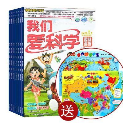 我们爱科学儿童版(网络版)(1年共12期)+送磁力中国地理拼图