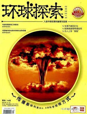 包邮 环球探索(原环球探索科普)(1年共12期)(杂志订阅)(每月包邮一次)