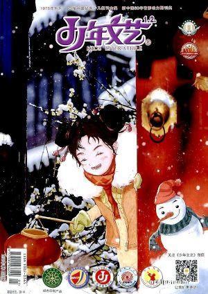 包邮 少年文艺(江苏)(1年共12期)(杂志订阅)