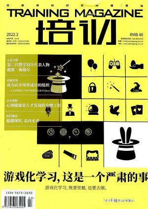 包邮 培训(1年共12期)(杂志订阅)