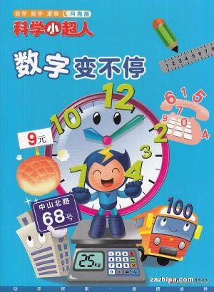 包邮 科学小超人月亮版(4--5岁)(1年共12期)(杂志订阅)(每月包邮一次)