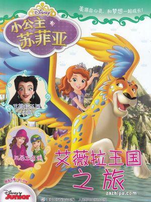 包邮 小公主苏菲亚(1年共6期)迪士尼动画系列杂志(每月包邮一次)