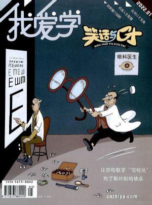 包邮 笑话与口才(1年共12期)(杂志订阅)
