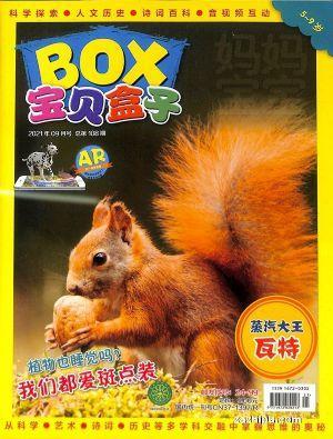 包邮 宝贝盒子BOX(1年共12期)杂志订阅
