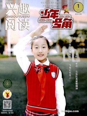 包邮 少年号角(1年共12期)(杂志订阅)