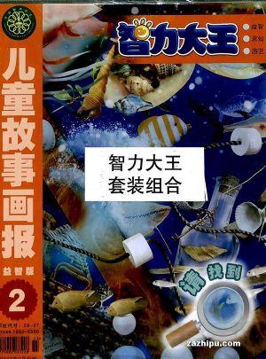 包邮 智力大王套装组合(1年共12期)(杂志订阅)