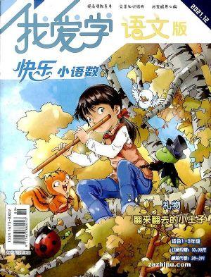 包邮 快乐语文与数学(低年级版)(1年共12期)(杂志订阅)