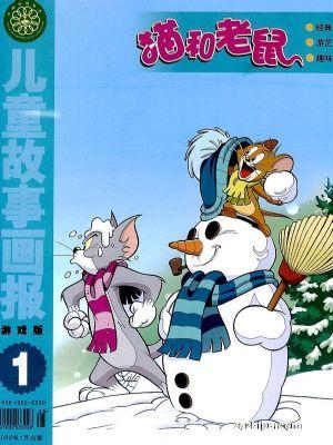 包邮 猫和老鼠(1年共12期)(杂志订阅)