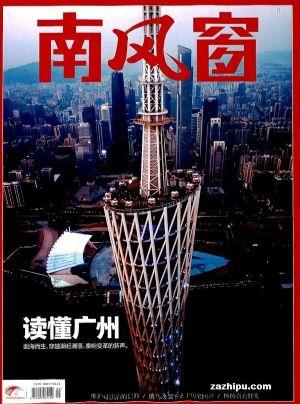 包郵 南風窗(1年共26期)(雜志訂閱)(每月包郵一次)