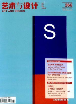 包邮艺术与设计(1年共12期)(杂志订阅)