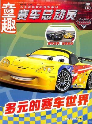 包邮 赛车总动员(1年共12期)迪士尼动画系列杂志(每月包邮一次)