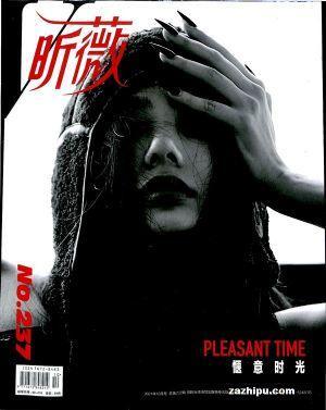 昕薇(1年共12期)(杂志订阅)(每月包邮一次)