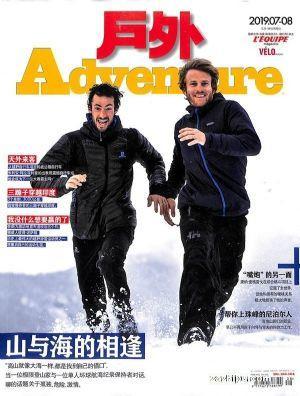 包邮户外(1年共12期)(杂志订阅)
