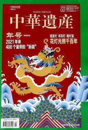 包邮 中华遗产(1年共12期)(杂志订阅)