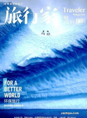 包邮 旅行家(1年共12期)杂志订阅
