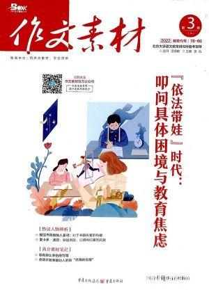 作文素材(1年共24期)(杂志订阅)(每月包邮一次)