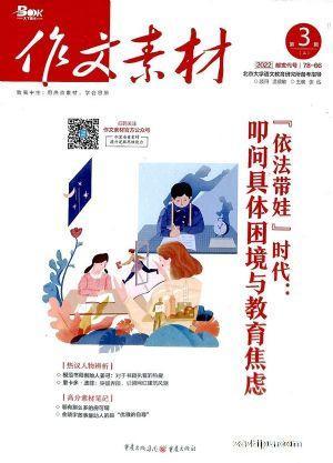 作文素材(高中素材)(1年共24期)(杂志订阅)(每月包邮一次)