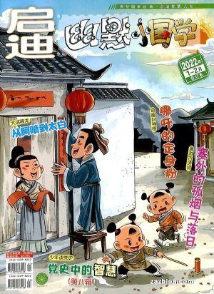 包邮 幽默小国学(1年共12期)(杂志订阅)