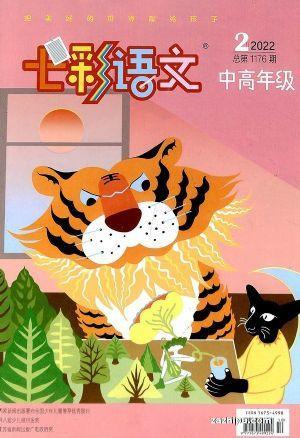 包邮 七彩语文中高年级版(1年共12期)(杂志订阅)