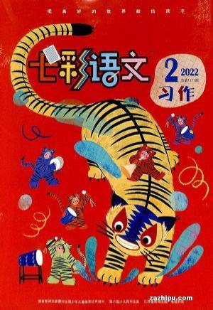 包邮 七彩语文习作版(1年共12期)(杂志订阅)