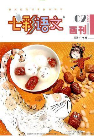 包邮 七彩语文画刊版(1年共12期)(杂志订阅)