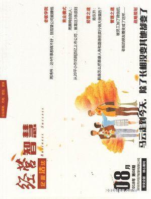 包邮 企业活法(1年共12期)(杂志订阅)