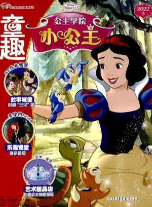 包邮 童趣——小公主(1年共12期)迪士尼公主动画系列杂志(每月包邮一次)