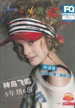包邮 财智少年(1年共12期)(杂志订阅)