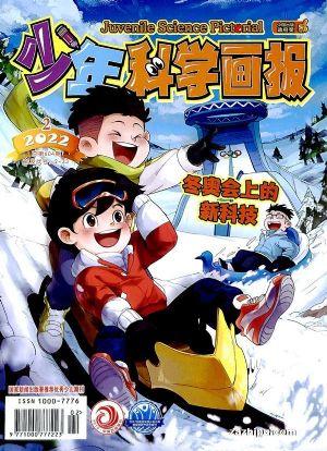 包邮 少年科学画报(1年共12期)(杂志订阅)