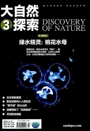 包郵 大自然探索(1年共12期)(雜志訂閱)