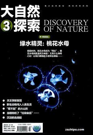 包邮 大自然探索(1年共12期)(杂志订阅)