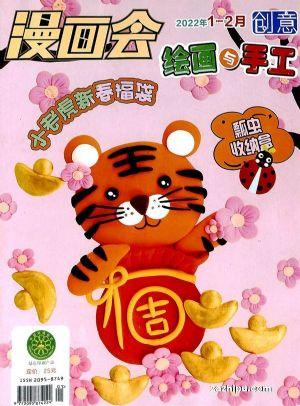 包邮 童话世界创意绘画与手工(1年共12期)(杂志订阅)
