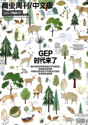 包邮 商业周刊中文版(1年共26期)(杂志订阅)