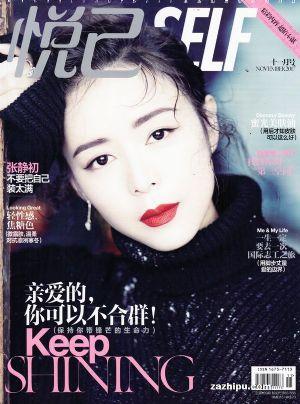 包邮 悦己(1年共12期)(杂志订阅)