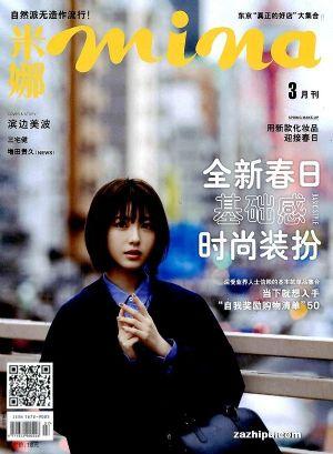 包邮 米娜mina(1年共12期)(杂志订阅)