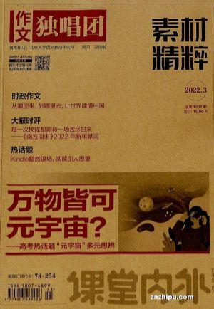 作文独唱团(1年共12期)(杂志订阅)(每月包邮一次)