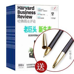 送weis 时梭之笔  HBRC 哈佛商业评论 中文版(1年共12期)(杂志订阅)