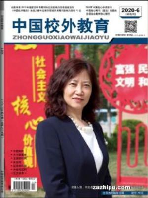 中国校外教育中旬刊(1年共12期)(杂志订阅)