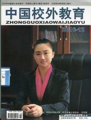 中国校外教育下旬刊(1年共12期)(杂志订阅)