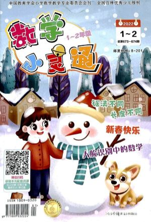 数学小灵通1-2年级(1年共12期)(杂志订阅)