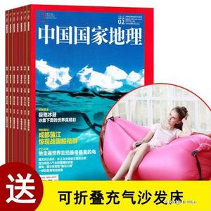送可折叠充气沙发床  中国国家地理(1年共12期)