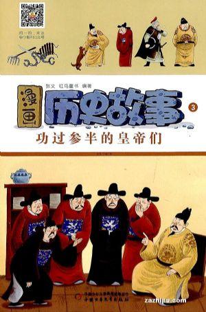 漫畫歷史故事(1年共12期)(雜志訂閱)