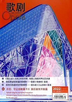 歌剧(1年共12期)(杂志订阅)