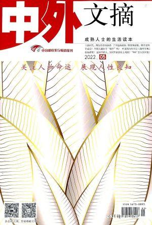 中外文摘(1年共24期)(杂志订阅)