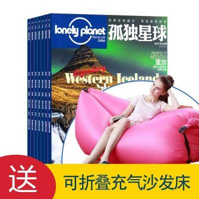 送可折叠充气沙发床  孤独星球(一年共12期)