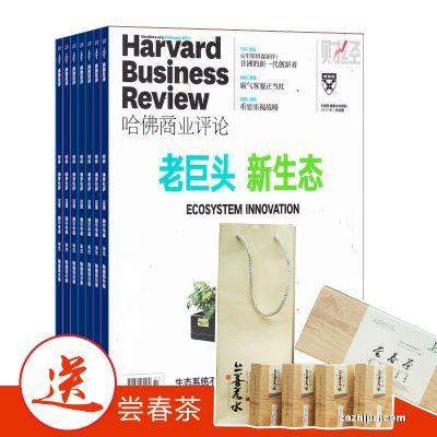送尝春茶-特级新茶五合一  HBRC 哈佛商业评论 中文版(1年共12期)