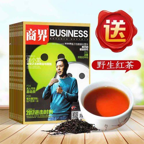 送极品武夷山-野生红茶 商界(1年12期)杂志订阅